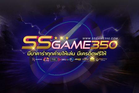 SSGAME350 เว็บบาคาร่าสด สัมผัสกับความสมจริงทุกการเดิมพัน